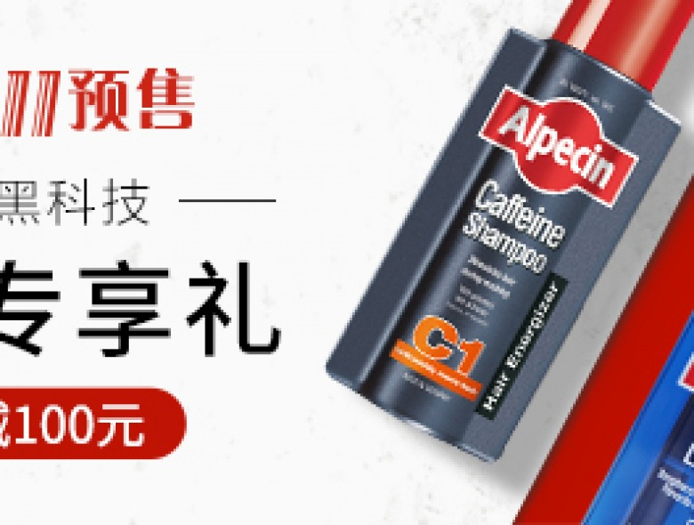 Alpecin Banner zum Singles Day in China