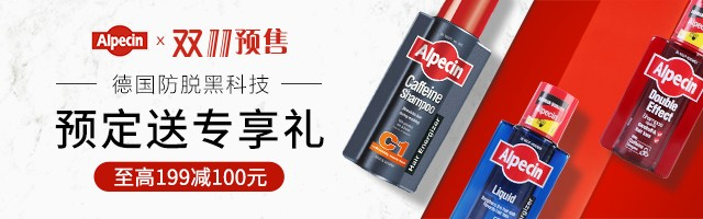 Alpecin Banner zum Singles Day in China